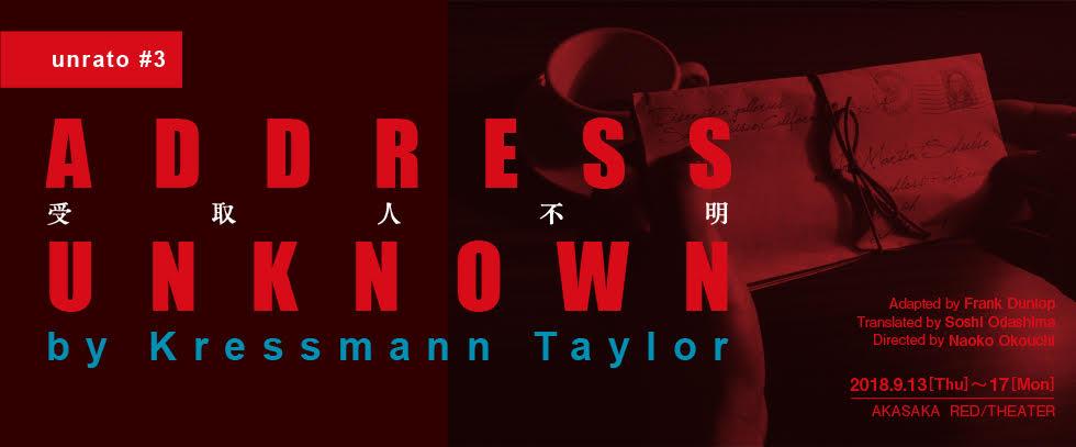 『受取人不明 ADDRESS UNKNOWN』       2018年9月13日~17日 赤坂RED/THEATER